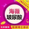 北京海薇玻尿酸 玻尿酸隆鼻下巴卧蚕轻松成网红   博士注射玻尿酸