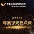 韩国第一品牌玻尿酸 公认塑形、除皱、保湿品