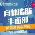 北京爱斯克自体脂肪填充面部 自体脂肪让面部饱满生动