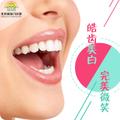 北京南加门诊皓齿美白套餐 完美微笑 给牙齿做个美白spa吧