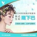 上海韩式生科假体隆下巴 拯救扁平脸 颜值不够下巴来凑 进口材料放心