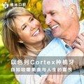 成都种植牙 以色列Cortex 5年质保 种出真好牙 享受好口福
