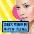 北京微创去眼袋 特色毫针法祛眼袋 祛眼袋不见痕迹 恢复快 感受自然平整肌肤