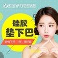 上海威宁硅胶假体垫下巴 尖下巴让你的美颜更美丽