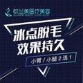 北京激光 脱毛2017全新脱毛仪器 小臂/小腿二选一 单次