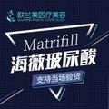 北京海薇玻尿酸 1ml 正品保证 支持现场检验