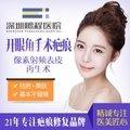 深圳祛除开眼角发白疤痕 非手术无痛可签约治疗 快速恢复光滑肌肤