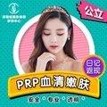 郑州公立三级医院 PRP自体血清嫩肤 皮肤白里透红