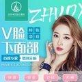 北京卓艺王牌打造项目 下面部V脸手术 无需开刀 秒变明星 3天恢复 轻松上镜