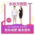 郑州水动力吸脂 口碑项目 多层立体紧肤吸脂 瓦解难减局部脂肪