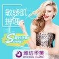 潍坊嫩肤 周年庆特惠体验 红光+导入补水 消炎抗敏 快速舒缓敏感