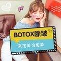 深圳BOTOX除皱 正品BOTOX 击退皱纹逆龄脸不僵