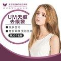 北京无痕祛眼袋 特价招募案例 限20名 先到先得