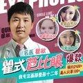 武汉双眼皮 院庆3免1/@名医瞿敏/返现500起/案例超多/双眼皮芭比眼