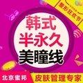 北京半永久纹绣化妆  清新半永久美瞳线
