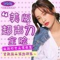 韩艺美美版超声刀 全面部紧致提升 女神减龄必备
