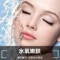 限量秒杀  水氧嫩肤仅69元/次  深层清洁  对抗多种肌肤问题