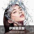 济南韩国进口伊婉玻尿酸  填充/除皱/塑性 塑造立体五官 轻松变女神