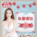 上海乳晕漂红 有效改善 淡化乳晕  还你少女般粉粉嫩嫩