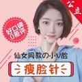 上海国产衡力肉毒素 瘦脸针 公立三甲50U  安心快速变V脸女神首次体验价