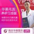 南京植发研究中心 私人定制 专利技术 一站式毛发养护唤醒毛囊再生三步拥有强韧头发