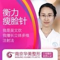 南京华美 衡力肉毒素100单位 专家注射瘦脸针 口碑项目 网红大爱