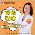 武汉埋线双眼皮  黄蕾院长亲诊 写日记最高返现50%