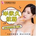 武汉韩式半永久纹唇 性感来袭 卸妆也不怕