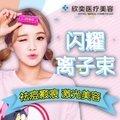 郑州激光祛疤 进口高端离子束 修复疤痕