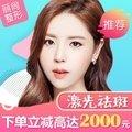 广州激光祛斑 做一个无暇女神   体验价限购一次