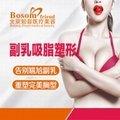 北京副乳切除 维纳斯WS·副乳吸脂塑形 告别尴尬副乳