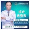 重庆国产硅胶假体隆鼻 博士生导师亲诊 定制动人小翘鼻