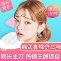 广州爆款鼻综合三项  韩式三段 效果好  打造精致小翘鼻