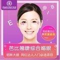 广州芭比翘睫综合媚眼 切开双眼皮+开眼角  高端私人定制 打造魅惑电眼