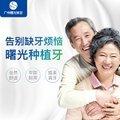广州韩国进口登腾种植牙 坚固耐磨即刻种植牙齿