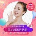 上海明星同款 美加不磨牙贴面 不伤牙持久白 @黄嵩  针对牙黄 四环素 氟斑牙