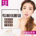 北京复杂性眼袋修复 到院验证送项目