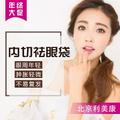 北京特色眼袋修复 精细无痕