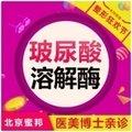 北京玻尿酸溶解酶 咨询即送小气泡 公立三甲医生喜爱 快速修复不完美