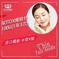 南京botox 100单位 一年三次 瘦脸针