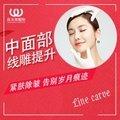 南京中面部线雕提升 紧肤除皱 告别岁月痕迹