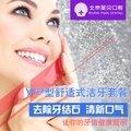 北京超声波洗牙 VIP型舒适洁牙套餐 喷砂+抛光+全口护理  还你口腔健康