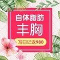 北京自体脂肪隆胸 瘦身丰胸 效果自然 写日记返现980