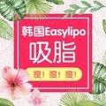 北京吸脂瘦身 韩国Easylipo吸脂术 单部位特惠限时抢购中 记得领红包哦