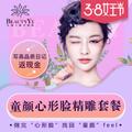 北京童颜心形脸超值轮廓套餐 上面部填充+下面部吸脂+假体下巴   精致小V脸