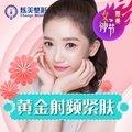 北京RF黄金射频提拉紧肤一次解决衰老细纹松垂问题 做冻龄女神!