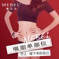 减肥塑形 南京吸脂单部位 瘦大腿 瘦小腿 瘦腰腹 吸脂塑身 这里是您最对的选择