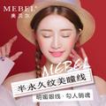 韩式半永久 南京纹眼线 纹美瞳线 让你无妆胜有妆  素颜也女神 私信领红包