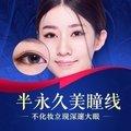 兰州韩式半永久纹眼线美瞳线  做有心机的素颜美女