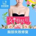 重庆胸部假体取出 奥美定取出 拒绝二次伤害 院长亲诊